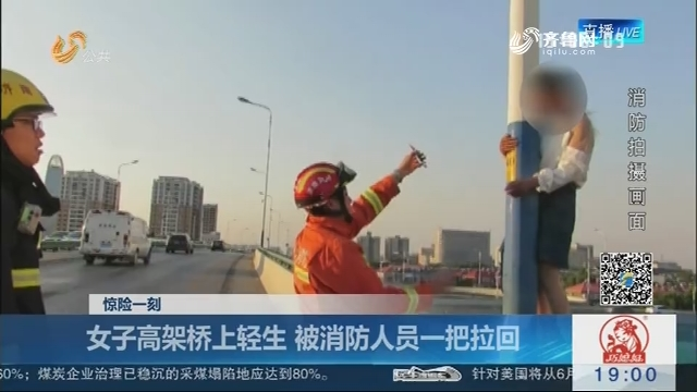 【惊险一刻】济南:女子高架桥上轻生 被消防人员一把拉回