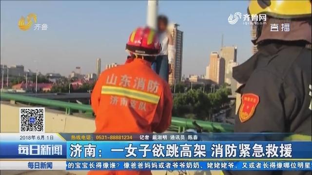 济南:一女子欲跳高架 消防紧急救援