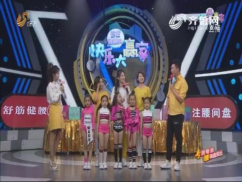 20180601《快乐大赢家》:六一儿童节 宝贝嗨翻天