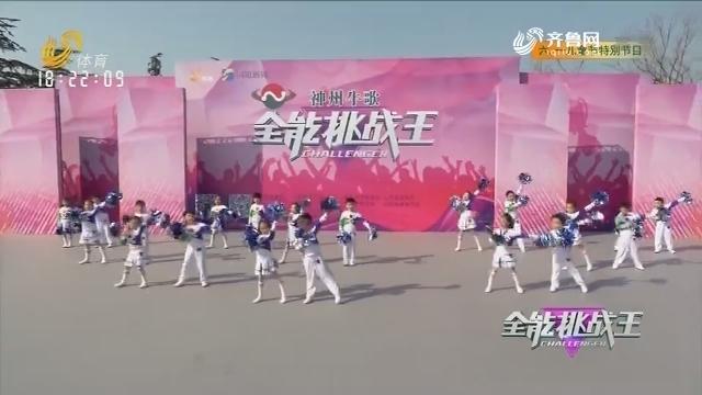 20180601《全能挑战王》:六一儿童节特别节目