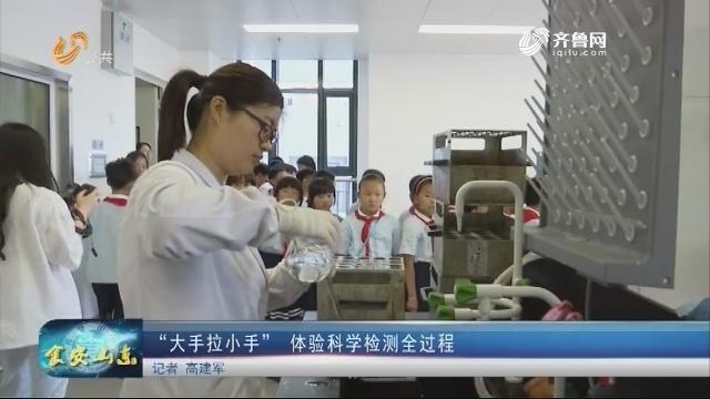 """20180601《食安山东》:""""大手拉小手""""体验科学检测全过程"""