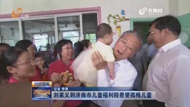 刘家义到济南市儿童福利院看望孤残儿童