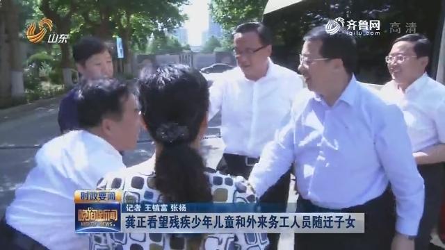 龔正看望殘疾少年兒童和外來務工人員隨遷子女