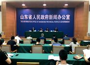 解读《山东省矿山地质环境保护与治理规划(2018-2025年)》新闻发布会