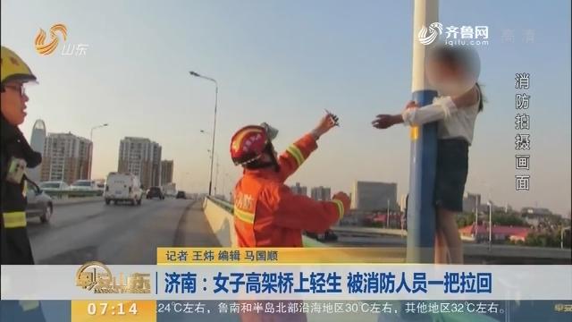 【闪电新闻排行榜】济南:女子高架桥上轻生 被消防人员一把拉回
