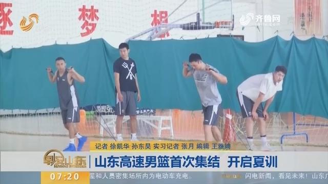 山东高速男篮首次集结 开启夏训