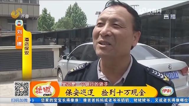 微山:保安巡逻 捡到十万现金