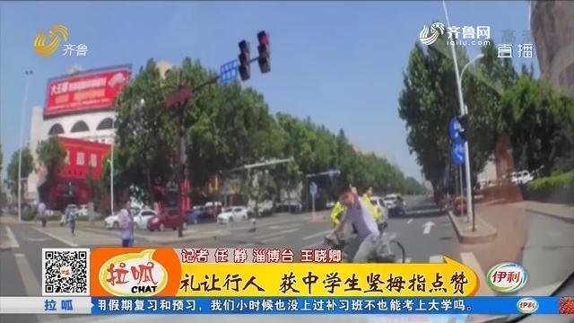 淄博:礼让行人 获中学生竖拇指点赞