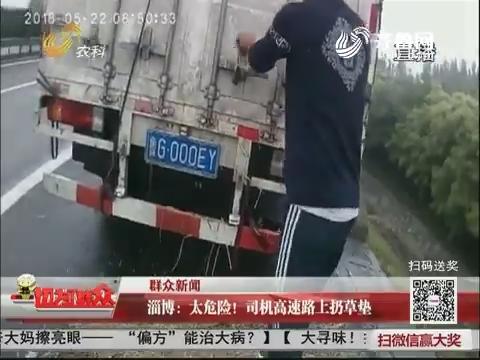【群众新闻】淄博:太危险!司机高速路上扔草垫