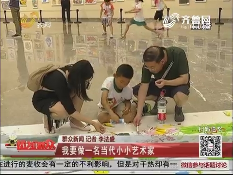 【群众新闻】济南:我要做一名当代小小艺术家