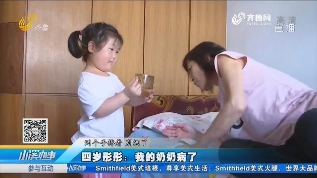 四岁彤彤:我的奶奶生病了