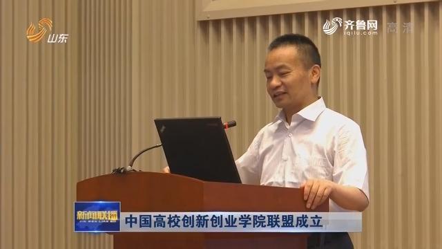 中国高校创新创业学院联盟成立