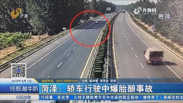菏泽:轿车行驶中爆胎酿事故