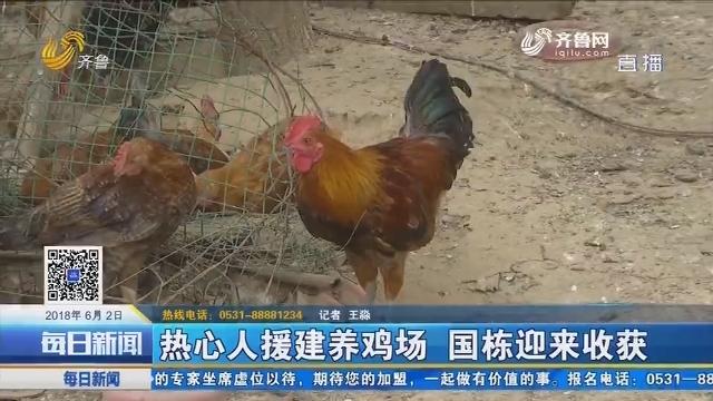 菏泽:热心人援建养鸡场 国栋迎来收获