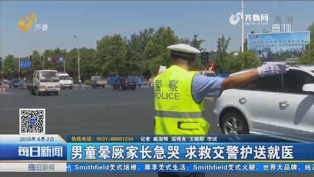 淄博:男童晕厥家长急哭 求救交警护送就医