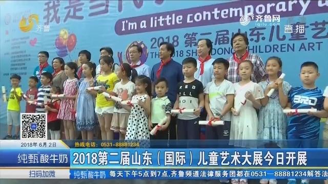 2018第二届山东(国际)儿童艺术大展6月2日开展