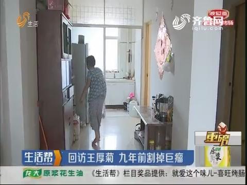 【重磅】临沂:回访王厚菊 九年前割掉巨瘤