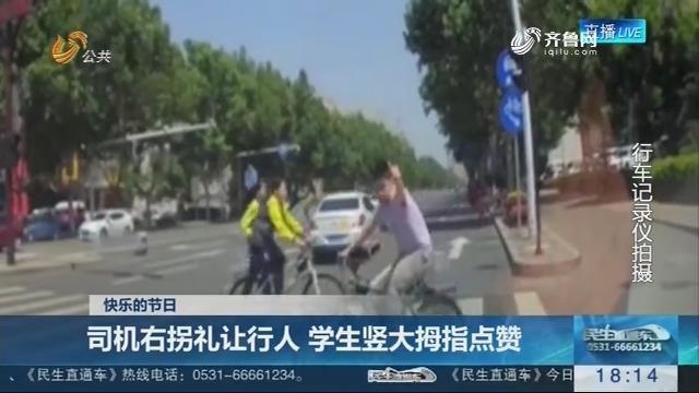 【快乐的节日】淄博:司机右拐礼让行人 学生竖大拇指点赞