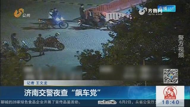 """济南交警夜查""""飙车党"""""""