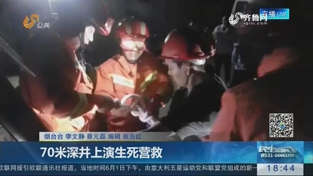 烟台:70米深井上演生死营救