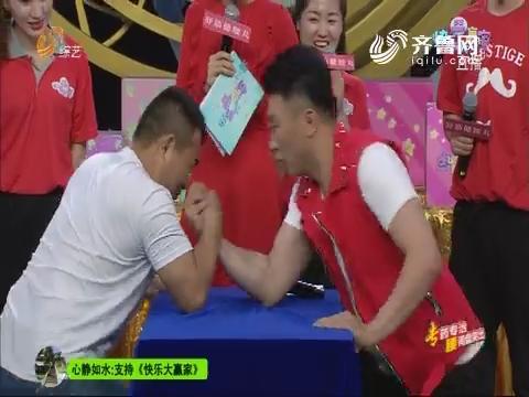 20180602《快乐大赢家》:张敏健与观众掰手腕 被秒虐