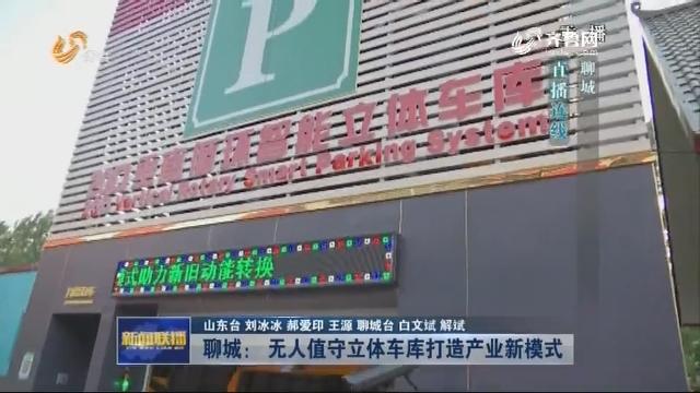 【动能转换看落实】聊城:无人值守立体车库打造产业新模式