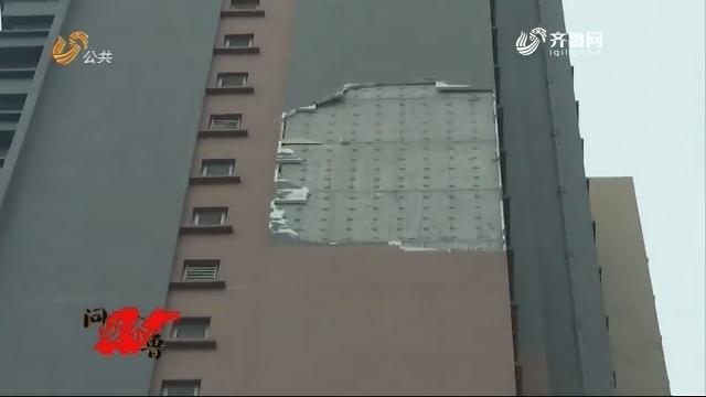 20180602《问安齐鲁》:高楼外层墙皮为何频繁掉落