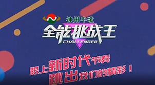 全能挑战片第二季宣传片