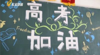 校长送考:《省实验中学校长韩相河:人生需要一场高考》