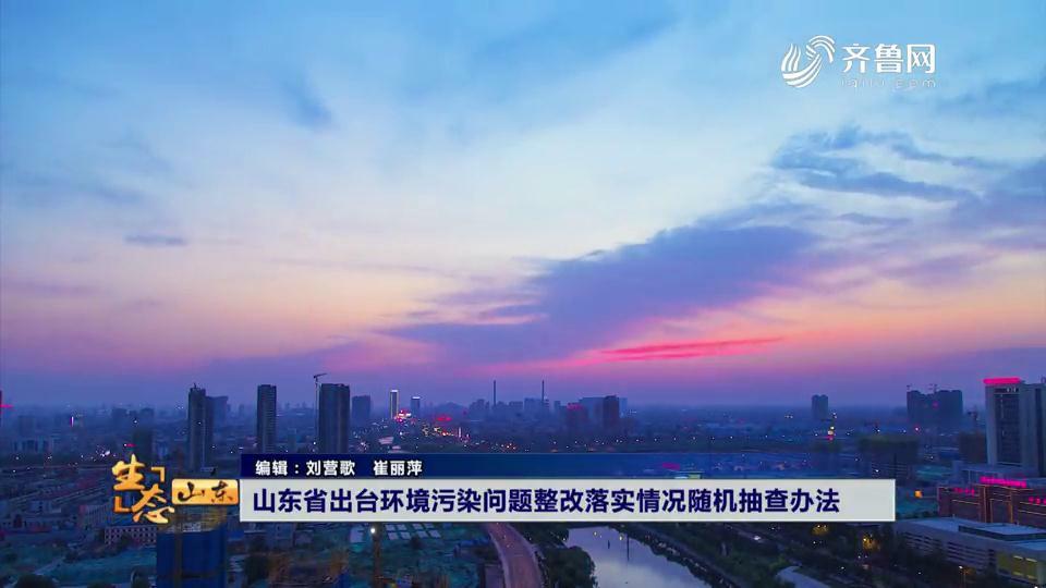 山东省出台环境污染问题整改落实情况随机抽查办法