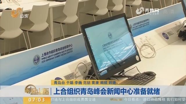 【相约上合】上合组织青岛峰会新闻中心准备就绪