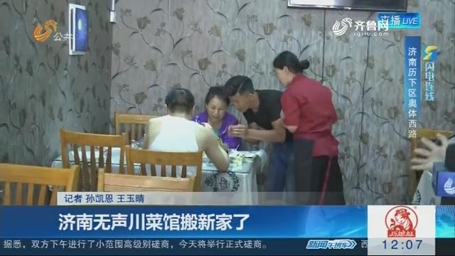 【闪电连线】济南无声川菜馆搬新家了