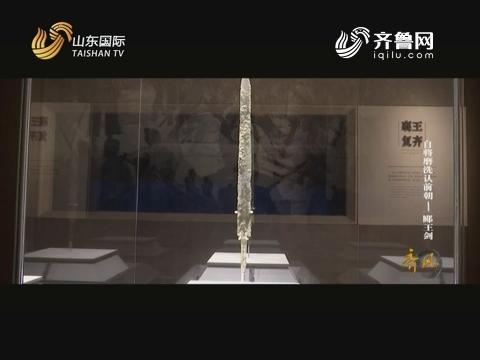 2018年06月02日《齐风》:自将磨洗认前朝——郾王剑(上)