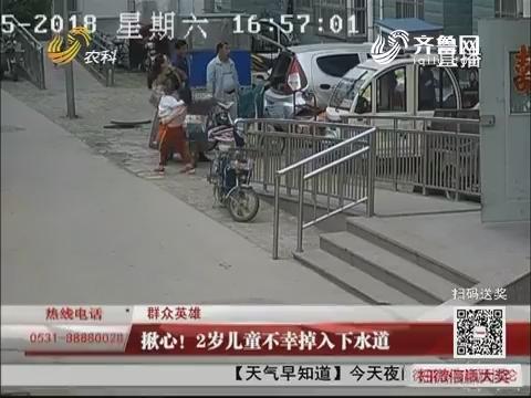 【群众英雄】聊城:揪心!2岁儿童不幸掉入下水道