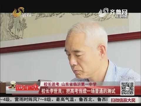 【校长送考】校长李世良:把高考当成一场普通的测试