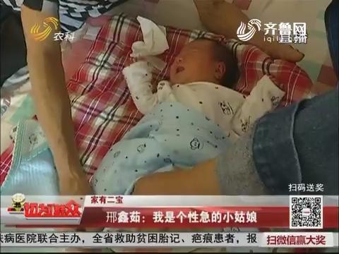 【家有二宝】邢鑫茹:我是个性急的小姑娘