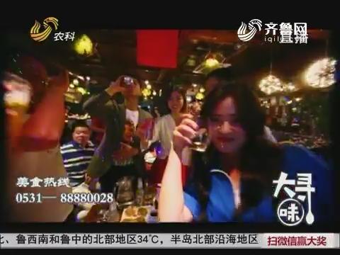 【大寻味】济南:周末撸串好去处 酒窝儿打九折