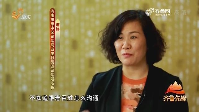 20180603《齐鲁先锋》:在习近平新时代中国特色社会主义思想指引下·奋进新时代 党员新作为 陈静——提供精准贴心的法律服务