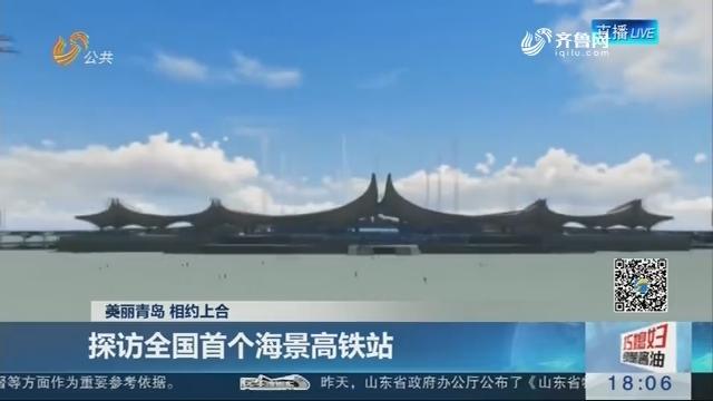 【美丽青岛 相约上合】探访全国首个海景高铁站