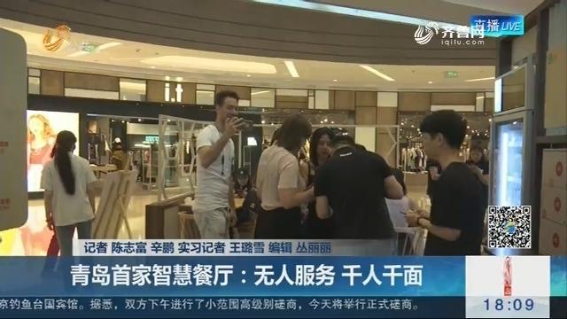【美丽青岛 相约上合】青岛首家智慧餐厅:无人服务 千人千面