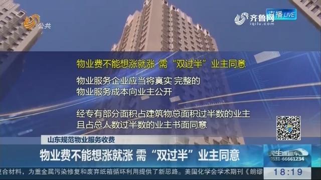 """【山东规范物业服务收费】物业费不能想涨就涨 需""""双过半""""业主同意"""
