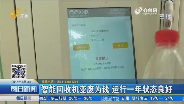 济南:智能回收机变废为钱 运行一年状态良好