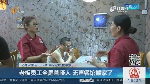 济南:老板员工全是聋哑人 无声餐馆搬家了