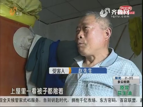 """临沂:干农活回家 15000元""""不翼而飞"""""""