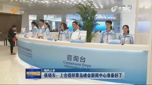 【相约上合】侯晓东:上合组织青岛峰会新闻中心准备好了