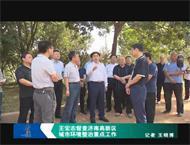 王宏志督查济南高新区城市环境整治重点工作