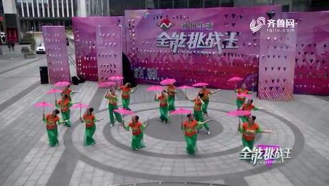 《全能挑战王》青岛高华舞蹈队表演《江南梦》