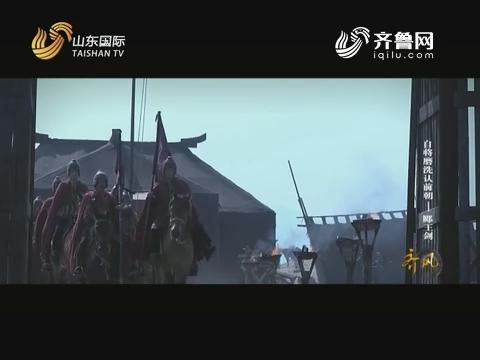 2018年06月03日《齐风》:自将磨洗认前朝——郾王剑(下)