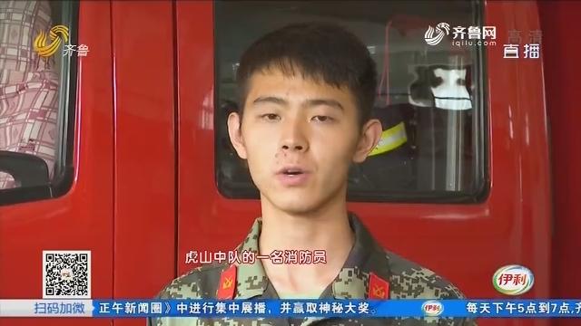 泰安:消防战士 特长是抓蛇