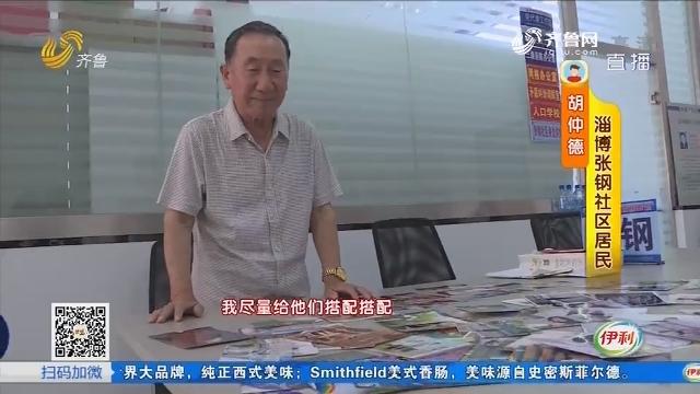 """淄博:大爷当""""红娘"""" 促成37对好姻缘"""
